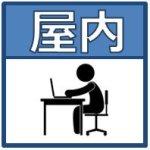 【大崎駅】ゲートシティ大崎 1F 休憩スペース