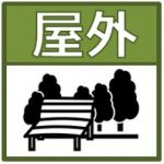 【秋葉原駅】芳林公園