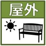 【市ヶ谷駅】市谷八幡児童遊園