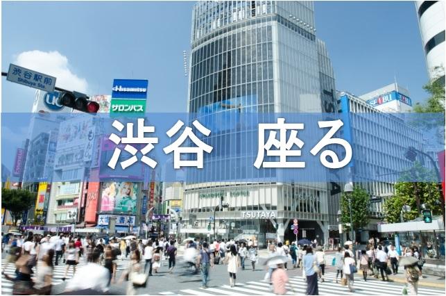 渋谷で座って休憩できる場所まとめ
