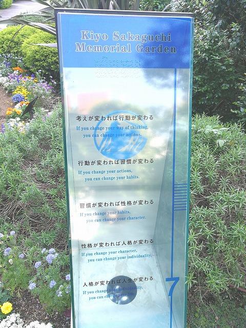 プルデンシャルタワーメモリアルガーデンのボード