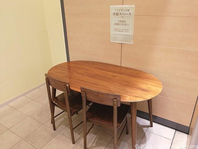 大塚駅アトレヴィ1Fのテーブル席
