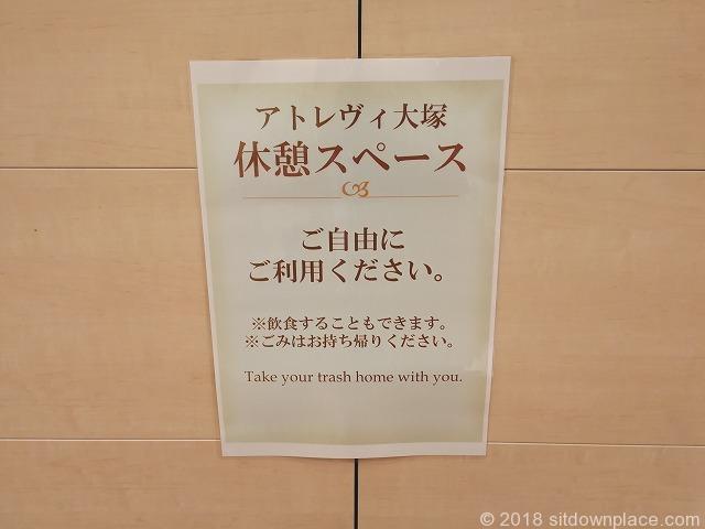 大塚駅アトレヴィ1Fの休憩スペース