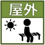 【王子駅】北区役所南側の休憩場所