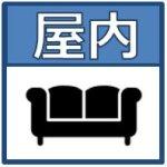【池袋駅】東武 3F,4F 7番地 公衆電話付近の休憩場所