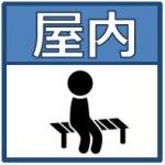 【池袋駅】東武 7F ボーネルンド横 階段前の休憩場所