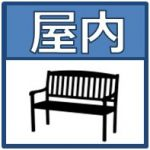 【渋谷駅】モディ(MODI) 4F,6F トイレ前の休憩場所