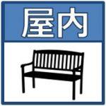 【吉祥寺駅】コピスA,B館連絡通路の休憩場所