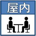 【大阪駅】LUCUA1100(ルクアイーレ) 10F 和らぎの庭入口付近の休憩場所