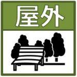 【池袋駅】中池袋公園の休憩場所