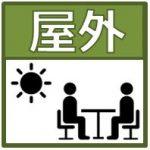 【池袋駅】ルミネ8F イケレスガーデンの休憩場所
