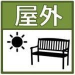 【北千住駅】東京芸術センター前広場の休憩場所