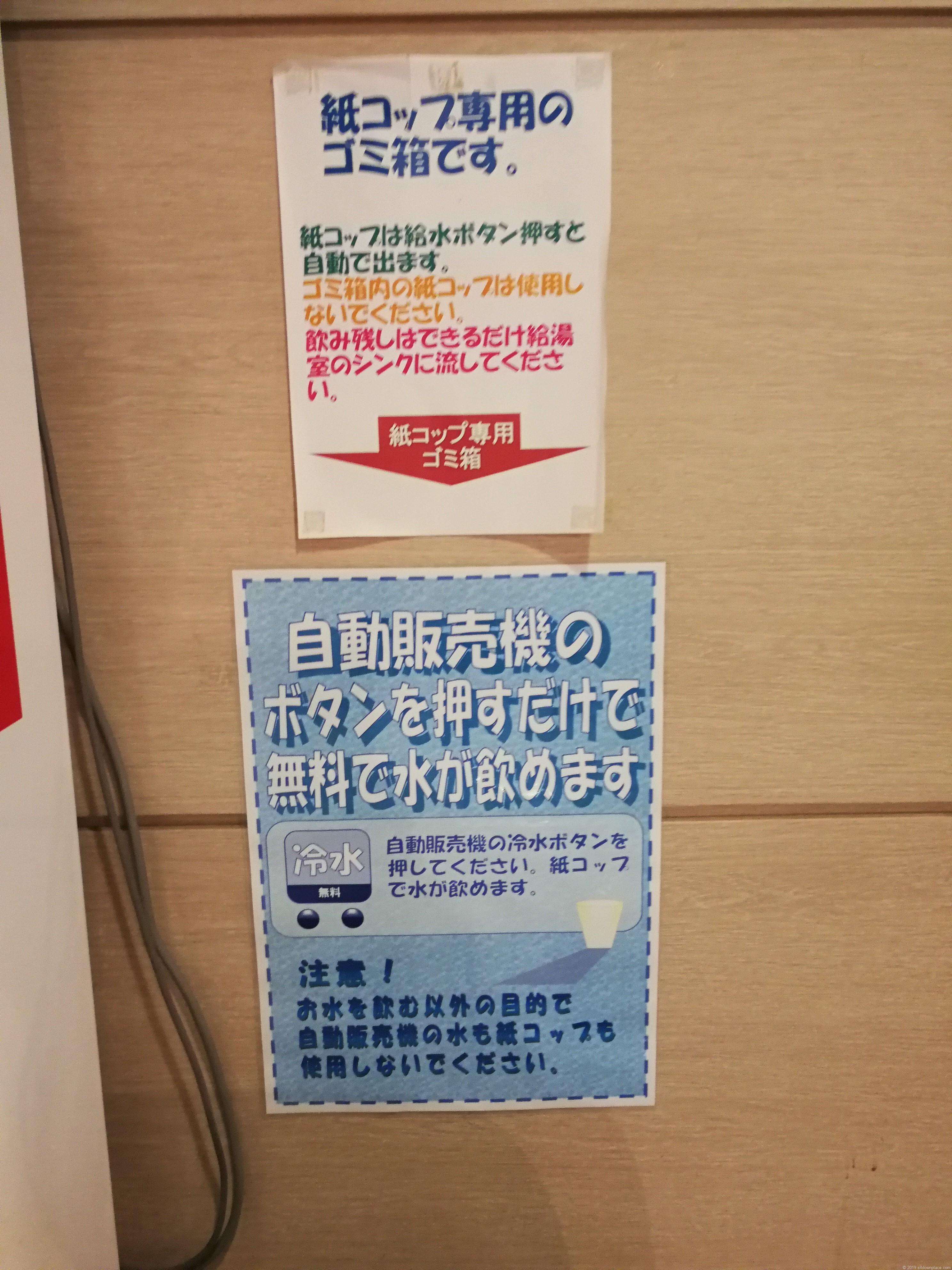 ビビオ赤羽3F赤羽文化センターの無料で冷たい水が飲める自動販売機の案内