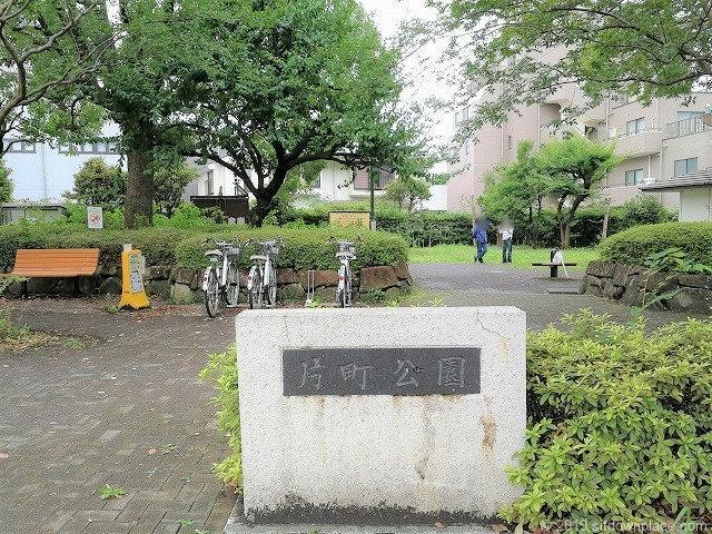 分倍河原駅前の片町公園入口