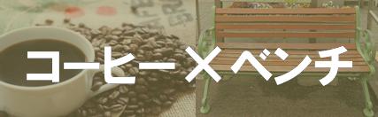 コーヒーとベンチ