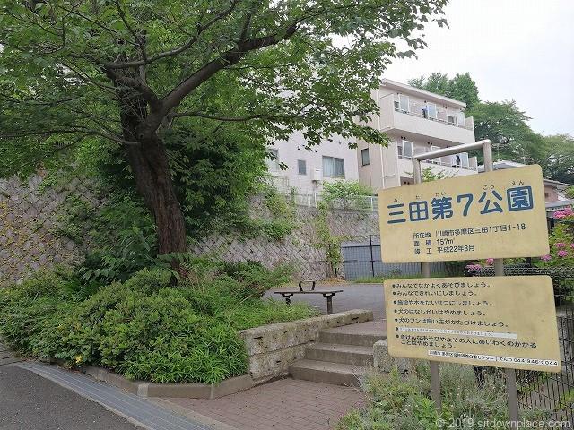 生田三田第7公園