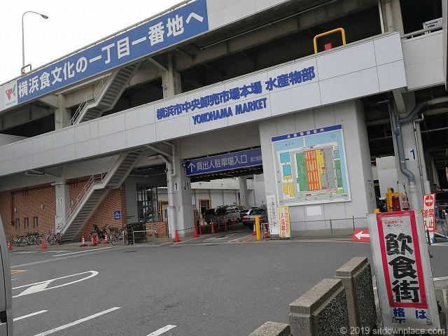 横浜中央市場の外観