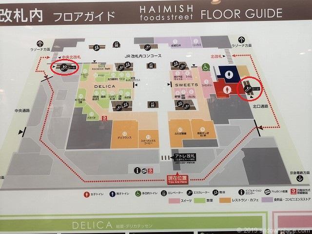 アトレ川崎3Fフロアガイド