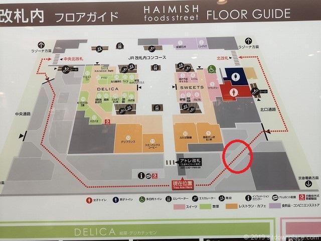 アトレ川崎3Fフロアマップ