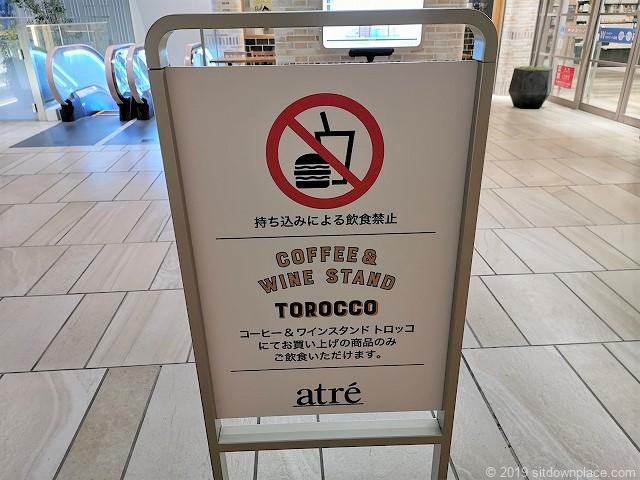 アトレ川崎4Fコモレビテラスの利用上の注意