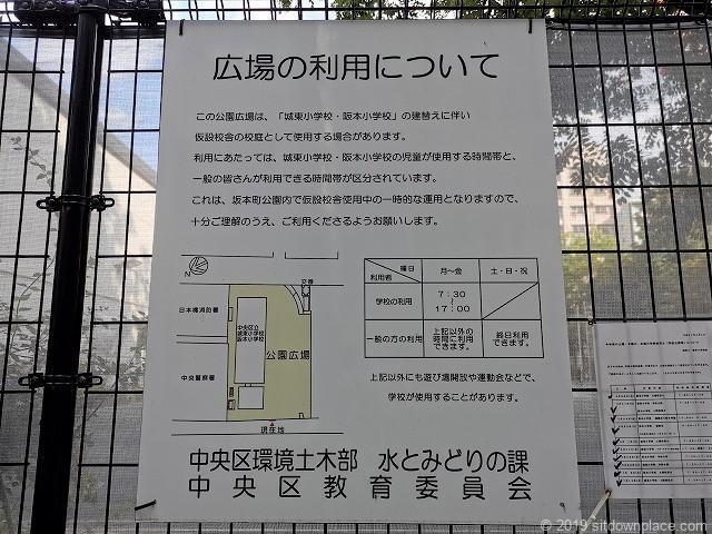 坂本町公園の広場の利用案内
