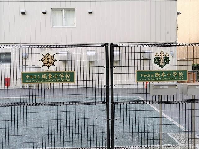 城東小学校と阪本小学校