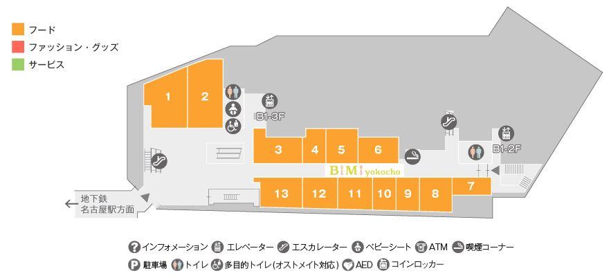 KITTE名古屋公式 B1Fフロアガイド