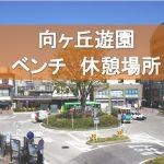 【保存版】向ヶ丘遊園駅周辺の無料で座れる休憩場所まとめ