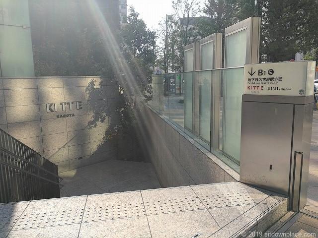 KITTE名古屋B1F屋外階段出入口