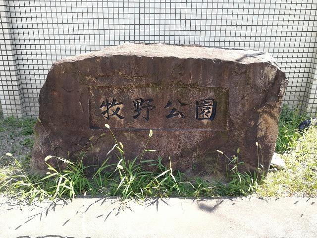 牧野公園の石碑