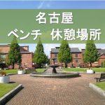 【保存版】名古屋駅周辺の無料で座れる休憩場所まとめ
