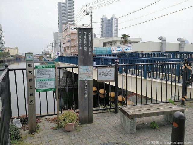 龍宮橋に至る星野橋のベンチ