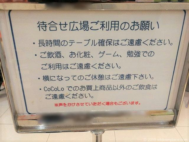 CoCoLo新潟南館マザーズクレープ前待ち合わせ広場の利用上の注意