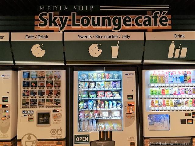 メディアシップ展望フロアそらの広場のスナックと飲み物の自動販売機