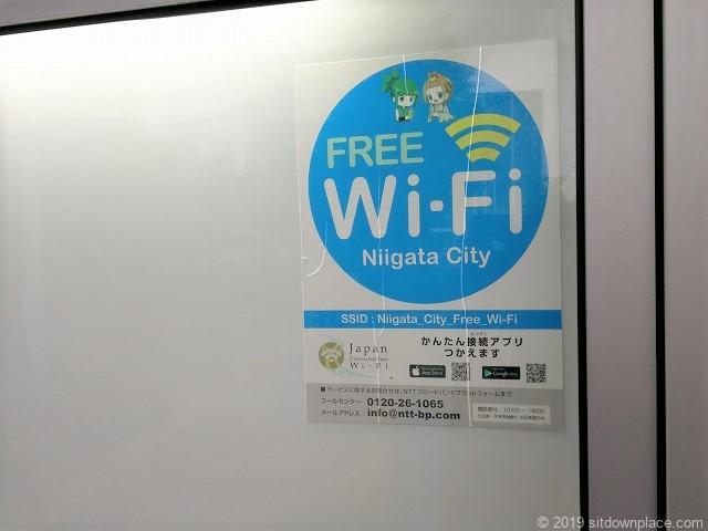 新潟駅南口駅前広場で使えるフリーWi-Fi