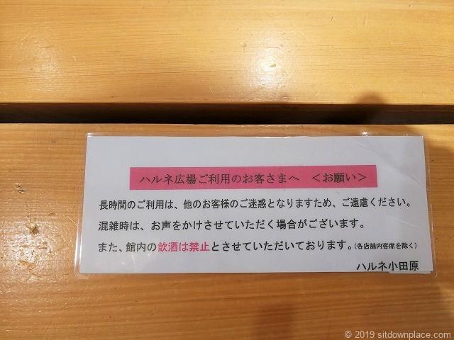 小田原駅HaRuNeハルネ広場の休憩場所利用上の注意