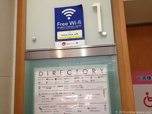 ラスカ小田原のフリーWi-Fi