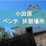 【保存版】小田原駅周辺の無料で座れる休憩場所まとめ