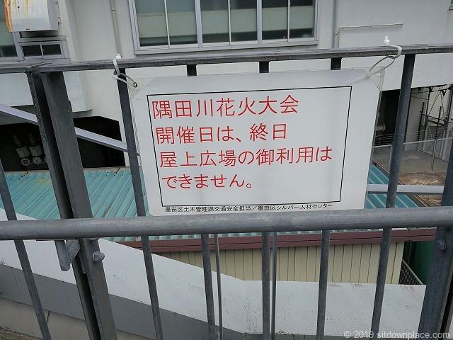 押上駅前自転車駐輪場屋上広場の隅田川花火大会開催時の利用案内