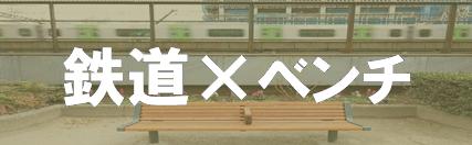 電車が見えるベンチ
