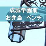 【保存版】成城学園前駅近くのお弁当を食べられる場所まとめ