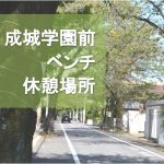 【保存版】成城学園前駅周辺の無料で座れる休憩場所まとめ