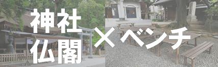 神社仏閣とベンチ