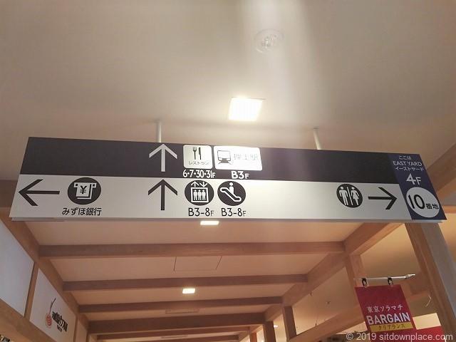 ソラマチ4F10番地トイレの案内板