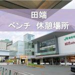 【保存版】田端駅周辺の無料で座れる休憩場所まとめ