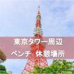 【保存版】東京タワー周辺のオススメな座れる休憩場所まとめ
