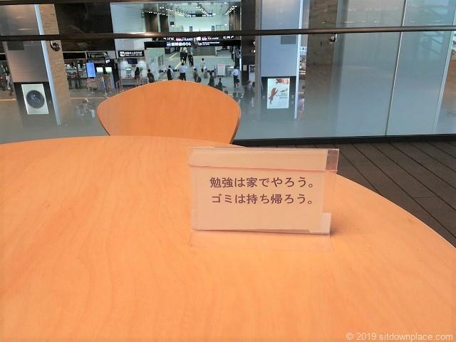 富山駅新幹線中央改札口前2Fデッキの「勉強は家でやろう。ゴミは持ち帰ろう。」