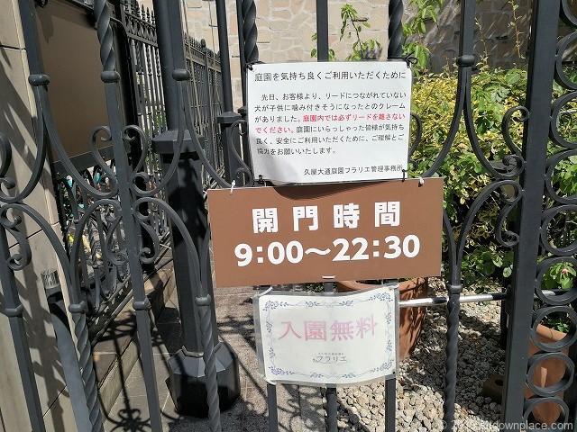 久屋大通庭園フラリエの営業時間