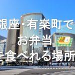 【保存版】銀座駅・有楽町駅周辺でお弁当を食べれる場所