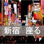 【保存版】新宿駅周辺の無料で座れる休憩所まとめ